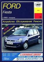 Ford Fiesta. Руководство, обслуживание и ремонт