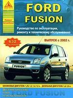 Ford Fusion c 2002 г. Руководство, обслуживание и ремонт