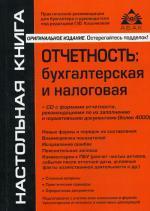 Скачать Отчетность: бухгалтерская и налоговая. бесплатно Касьянова Г.Ю,