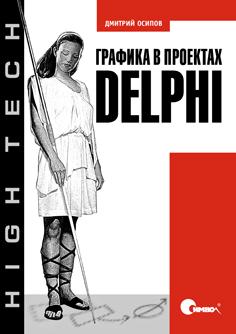Delphi. Справочник