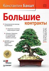 Большие контракты, Константин Бакшт