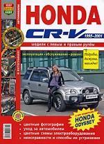 Honda CR-V/Odyssey. Инструкция по эксплуатации, устройство, техническое обслуживание и ремонт