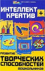 Скачать Интеллект + креатив. бесплатно Скворцова В.О.