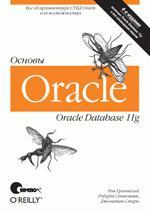 Oracle 11g. Основы, 4-е издание