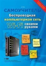 Скачать Беспроводная компьютерная сеть  бесплатно Росс Д.