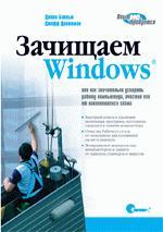 Зачищаем Windows, или как значительно ускорить работу компьютера, очистив его от накопившегося хлама, 2-е издание (файл PDF)