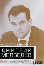 Дмитрий Медведев. Третий президент. Энциклопедия
