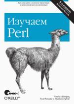 Изучаем Perl. 5-е издание