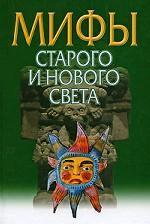 Мифы Старого и Нового Света