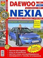 DAEWOO NEXIA c 1994, 2003 и 2008 гг. Эксплуатация, обслуживание и ремонт