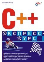 Скачать С++. Экспресс курс  бесплатно Лаптев В.