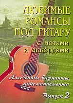 Любимые романсы под гитару с нотами и аккордами. Выпуск 2