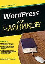 ������� WordPress ��� �������� ��������� ����� �����-�������