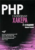 PHP глазами хакера 2-е издание