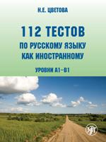 112 тестов по русскому языку как иностранному