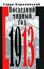 Последний мирный год 1913