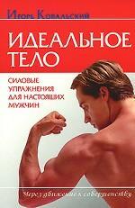 Идеальное тело. Силовые упражнения для настоящих мужчин+DVD Силовые упражнения