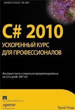 Experts Voice in .NET - Нэш Т. - C# 2010. Ускоренный курс для профессионалов [2010, DjVu, RUS] + Code