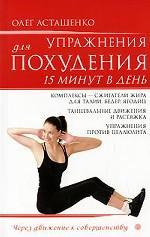 Упражнения для похудения. 15 минут в день+DVD Избранные упражнения для похудения