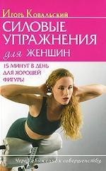 Силовые упражнения для женщин. 15 минут в день для хорошей фигуры+DVD Силовые упражнения