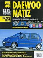 DAEWOO MATIZ. Эксплуатация, обслуживанние и ремонт