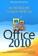 Office по 2010 самоучитель word microsoft