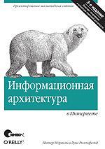 Информационная архитектура в Интернете, 3-е издание