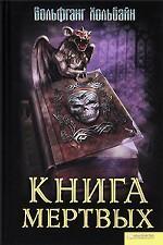 Книга мертвых / Хольбайн В.