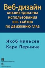 Новая книга Яноба Нильсена 'Анализ удобства использования веб-сайтов по движению глаз' на русском языке