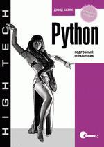 Python. Подробный справочник, 4-е издание