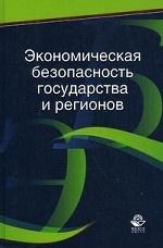Экономическая безопасность государства и регионов
