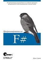 Программирование на F#