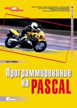 Программирование на Pascal
