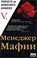 Менеджер мафии. Руководство для корпоративного Макиавелли. Купить на Books.ru