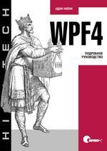 WPF 4. Подробное руководство