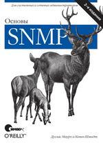 Основы SNMP, 2-е издание