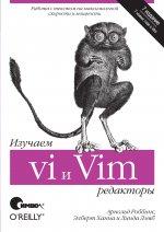 Изучаем редакторы vi и Vim, 7-е издание